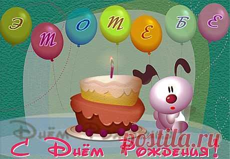 С днем рождения любимая флеш открытки