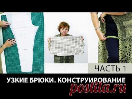 Los pantalones estrechos en el cuadro Modelamos el patrón de la base la parte 1 Patrón de los pantalones estrechos por las manos