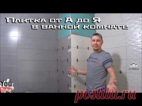 Как класть плитку в ванной комнате своими руками