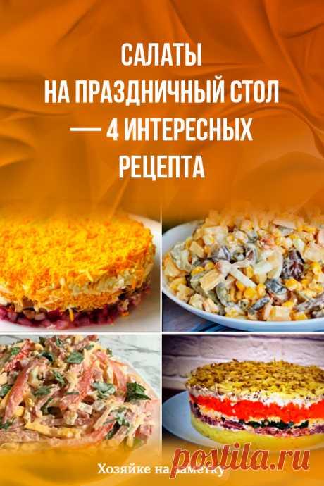 Салаты на праздничный стол — 4 интересных рецепта
