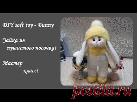 Зайка из носков! Очаровательная игрушка - очень просто! Как сшить мягкую игрушку!