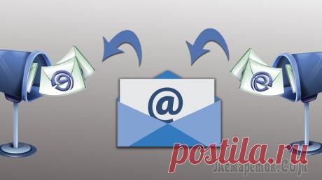 Как настроить пересылку всех писем с одной почты на другую!