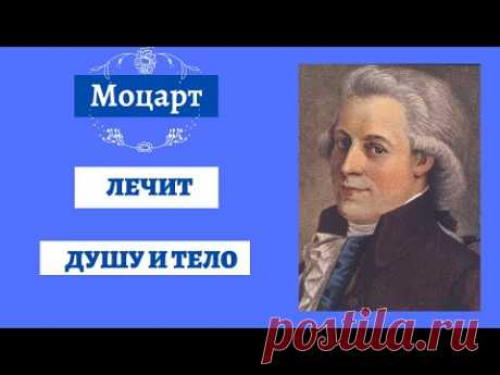 Музыка Моцарта. Лечение души