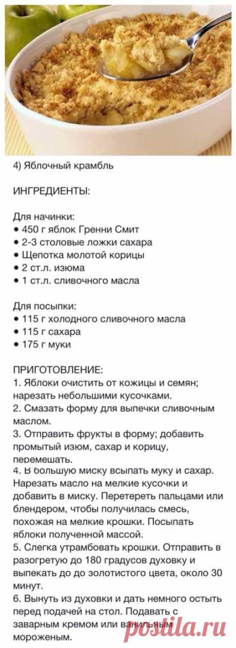 4352c95c6d7069459bf7fb71139c672b.jpg (414×1136) | готовим по Русски | Apple pies, Cooking and Originals