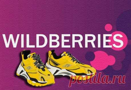 10 самых популярных женских кроссовок из Wildberries. | Мастер на все руки | Яндекс Дзен