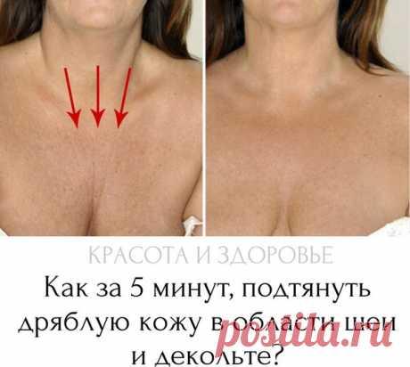 ЖЕНСКИЕ СЕКРЕТЫ: Kaк за 5 мuнym, поgmянуmь gpяблую кожу в обласmu шеu u gекольmе... » women-secret.36lip.ru