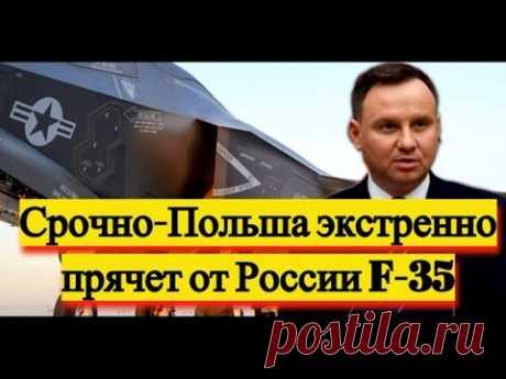 Срочно - ПОЛЬША в экстренном порядке прячет от России свои F-35 - новости и политика
