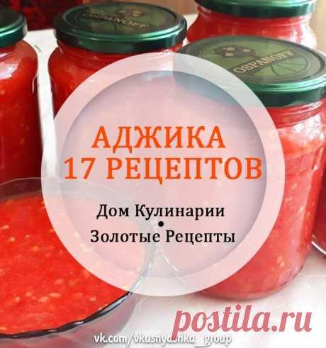 АДЖИКА. БОЛЬШАЯ КОЛЛЕКЦИЯ  17 лучших рецептов на любой вкус!    Рецепт №1    Ингредиенты и приготовление:    5 кг помидоров, 1 кг сладкого перца, 16 штук горького перца, 300 г чеснока, 0,5 кг хрена, 1 стак. соли, 2 стак. уксуса, 2 стак. сахара.  Все перемолоть на мясорубке, включая семечки из перца (в нем обрезаются только хвостики и внутри он не вычищается), добавить сахар, соль, уксус, дать постоять минут 50, разлить по бутылкам. Кипятить не нужно. Хранится хорошо в буты...