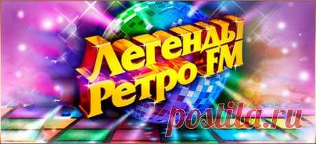 Легенды Ретро FM 2015