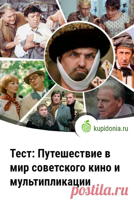 Тест: Путешествие в мир советского кино и мультипликации. Интересный тест во советским фильмам и мультфильмам. проверьте свои знания!