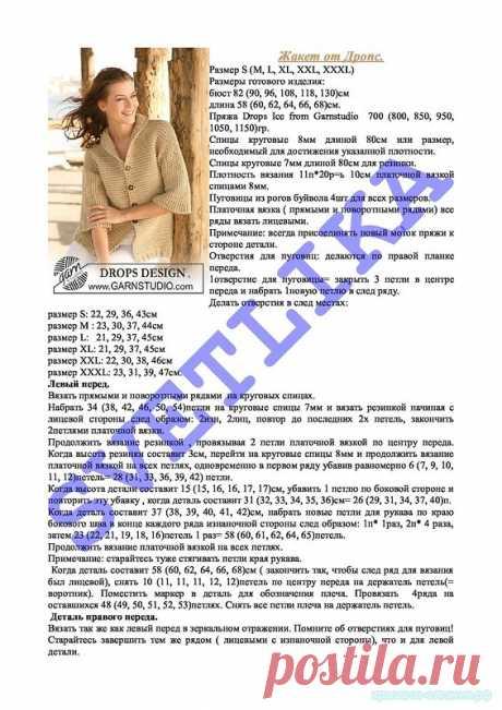Красивое вязание | Жакет спицами.