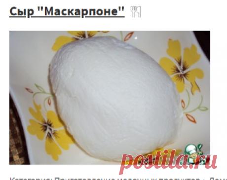 Маскарпоне (96 рецептов с фото) - рецепты с фотографиями на Поварёнок.ру