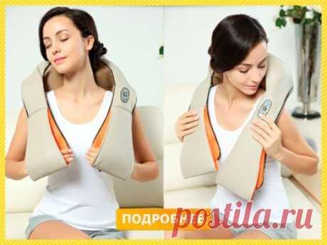 Neck Kneading заменит вам дорогостоящие массажные процедуры ✓ Снимает спазмы в мышцах ✓ Избавляет от головной боли и приступов мигрени ✓ Устраняет ноющую боль в суставах ✓ Снимает отечность с ног ✓ Нормализует кровообращение ✓ Улучшает сон и самочувствие ✓ Заменяет полноценный сеанс массажа ✓ Положительный эффект уже после одного применения ✓ Подходит для использования в любом месте: дома, на работе, в автомобиле, на даче  | новогодние топиарии  | Постила меню на 8 марта