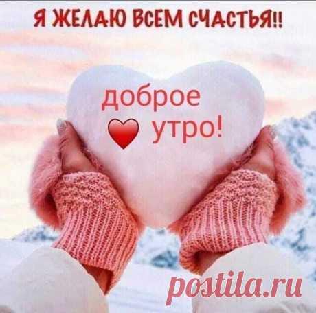 Доброе утро!❤❤❤