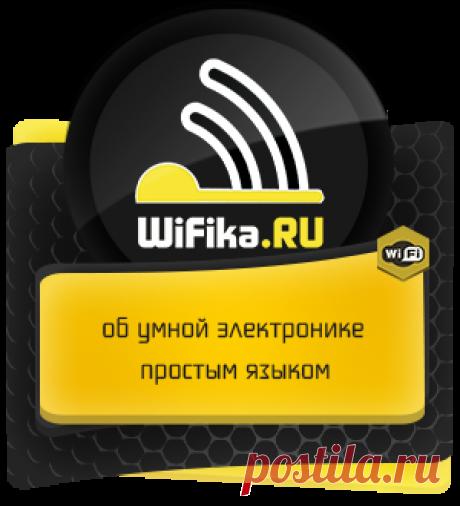 WiFika.RU