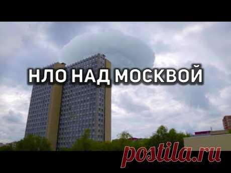НЛО пролетал над Москвой замаскированный под обычное облако!