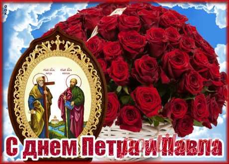 Картинка С днём Святых Петра и Павла