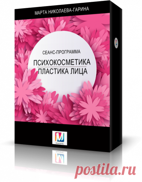 Сеанс Марты Николаевой-Гариной Психокосметика