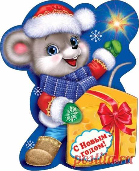 Новогодние поздравления с наступающим 2020 годом Крысы (Мыши) в стихах