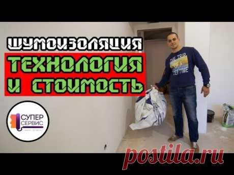 Шумоизоляция квартиры   Шумоизоляционные материалы и их стоимость   Отделка квартир спб