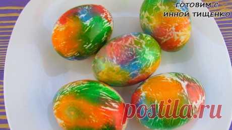 Как жена красит яйца на Пасху. Ярко, красиво, просто! | Как сделать из бумаги и рецепты) | Яндекс Дзен