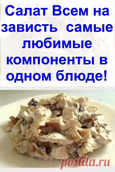 Салат «Всем на зависть» — самые любимые компоненты в одном блюде!