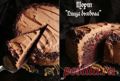 """Торт """"Пища дьявола""""  Автор: Марина Морозова"""