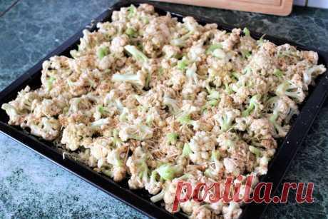 Подписчица научила готовить цветную капусту. Теперь всегда готовлю целый килограмм, получается очень вкусно  у тебя на странице рецепт нашла? да, он самый!