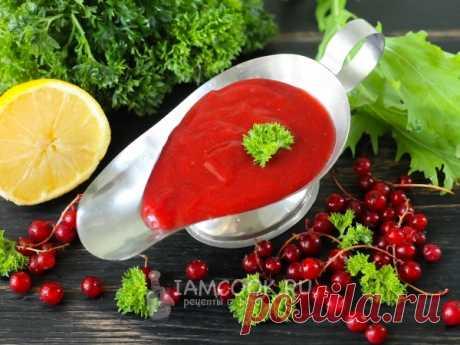 Соус из красной смородины к мясу — рецепт с фото Сочный и красочный соус из красной смородины станет идеальным дуэтом для запеченной свинины или говядины.
