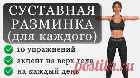 Простая суставная гимнастика для каждого: разминаем верхнюю часть тела (10 упражнений) | Фитнес с GoodLooker | Яндекс Дзен