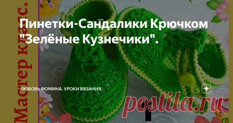"Пинетки-Сандалики Крючком ""Зелёные Кузнечики""."