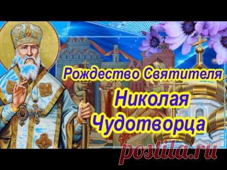 С Рождеством Святителя Николая Чудотворца 11 августа Красивая музыкальная открытка с поздравлением - YouTube