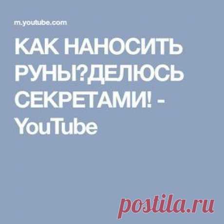 КАК НАНОСИТЬ РУНЫ?ДЕЛЮСЬ СЕКРЕТАМИ! - YouTube