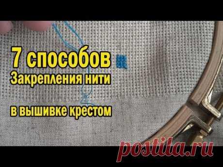 КАК ЗАКРЕПИТЬ НИТЬ в начале вышивки? 7 СПОСОБОВ на любой вкус;)