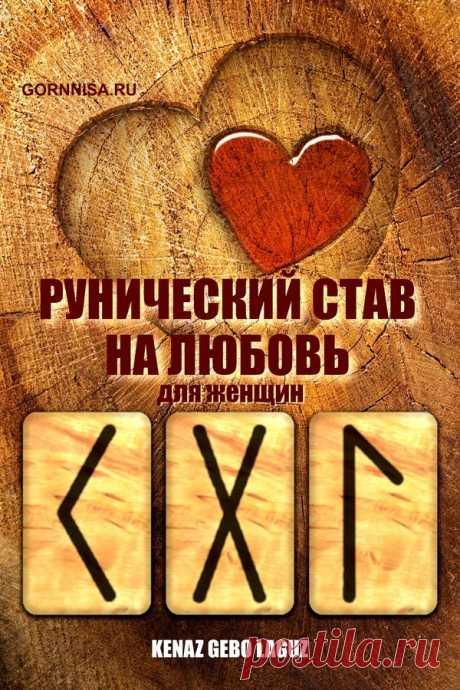 Рунические ставы на привлечение любви | ГОРНИЦА