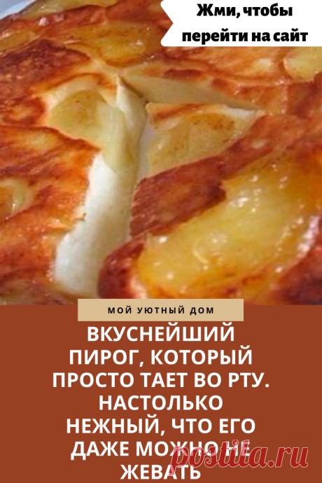 Готовим вкусный пирог из яблок