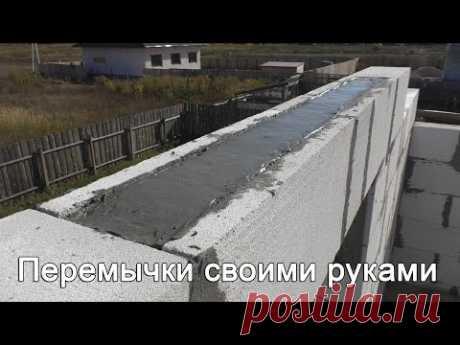 Перемычки своими руками для газобетона - YouTube