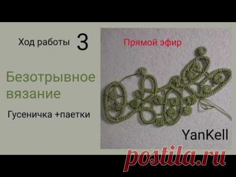 Ход работы-3-Шнур гусеничка+паетки, от YanKell