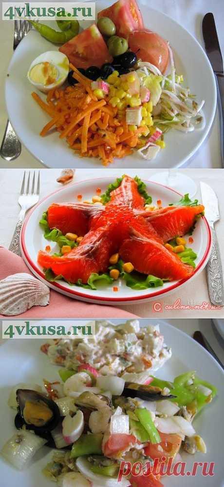Салат «Морская звезда» | 4vkusa.ru