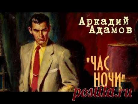 Час ночи   Аркадий Адамов (аудиокнига)