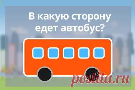 В какую сторону едет автобус - загадка на логику, правильный ответ