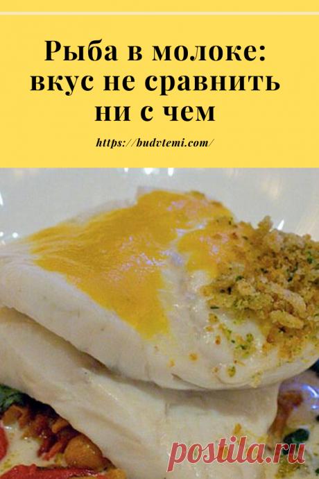 Когда рыба соединяется с молоком, происходит настоящая магия вкуса. Дело в том, что молоко умеет максимально раскрывать вкус рыбы, стоит только научиться его использовать в приготовлении. Вдобавок, рыба получается на редкость сочной и нежной. Способ приготовления в молоке придумали французские повара, а они настощие таланты вытягивать максимальный вкус из любых продуктов.