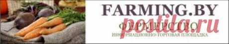 Альтернатива пестицидам и садовой химии. Препараты для борьбы с сельскохозяйственными вредителями.Всё для фермеров