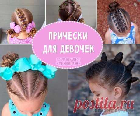 Примеры красивых причесок для девочек Многие мамы сетуют, что умение делать детские прически для девочек не рождается вместе с дочками. А мы, в свою очередь, хотим показать, что совсем необязательно заканчивать курсы парикмахеров или обла...