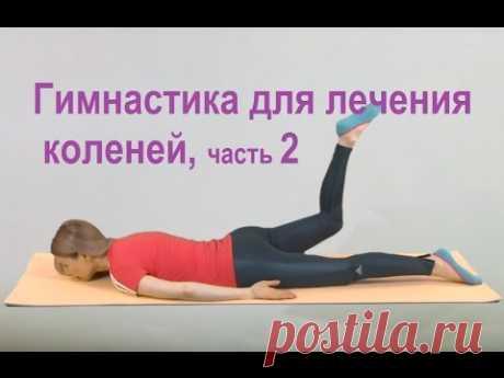 Гимнастика для лечения коленей, часть 2 - упражнения при артрозе коленных суставов и травмах мениска - YouTube