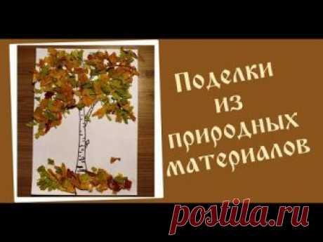 Осеннее дерево из природных материалов. Поделки на тему осень своими руками