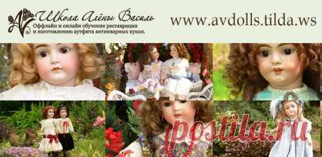 Журнал о старинных куклах — LiveJournal