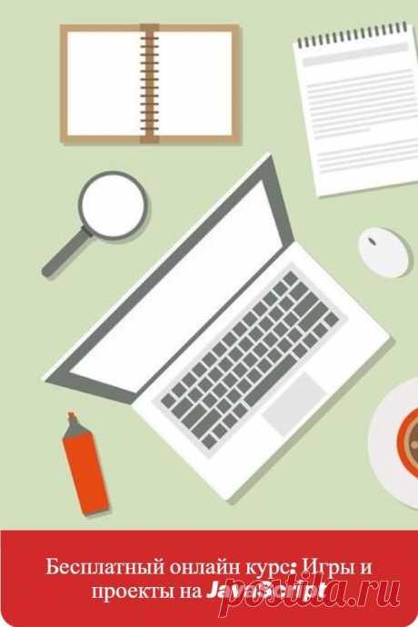 """Бесплатный и доступный онлайн-курс """"Игры и проекты на JavaScript"""". Пройдя данный курс, вы сделаете первый шаг к серьезному обучению и сможете чётко определиться с направлением ваших интересов! Вы также бесплатно сможете изучить другие интересные онлайн курсы. Регистрируйтесь и получайте знания совершенно бесплатно."""