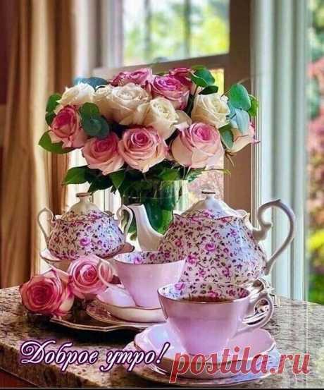 ༺🌸༻ Хороший день начинается с хороших мыслей и приятных дел.  Доброго утра, добрые люди!