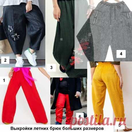 6 выкроек больших размеров летних женских брюк и как их сшить своими руками | Шьем с Верой Ольховской | Яндекс Дзен